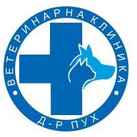 Ветеринарна клиника д-р Пух